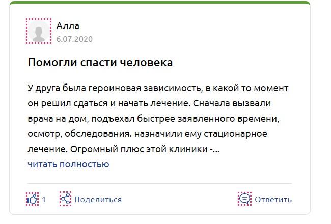 """""""Первая Наркологическая Клиника"""" Боровково отзывы"""