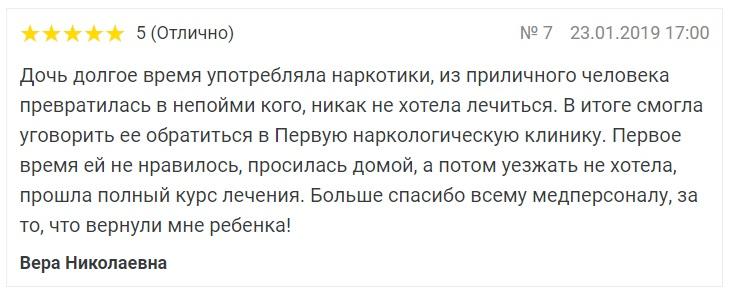 """отзывы о клинике """"ПНК"""" в Боровково"""